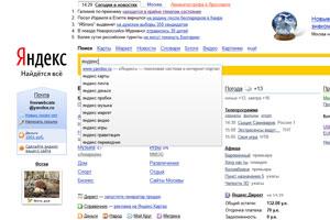 Яндекс подытожил свой август
