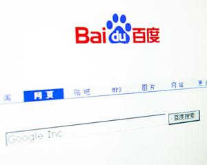 Преступление и наказание Baidu