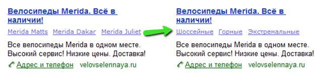 Яндекс о пользе дополнительных ссылок в объявлениях