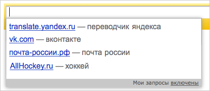 Яндекс слал лучше «колдовать» и больше подсказывать
